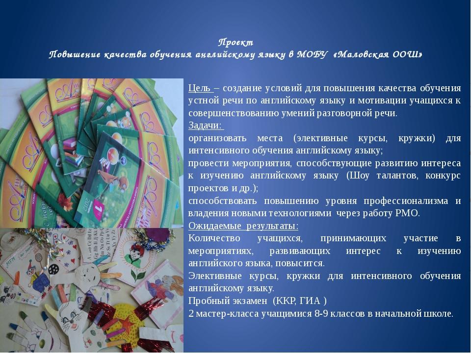 Проект Повышение качества обучения английскому языку в МОБУ «Маловская ООШ»...