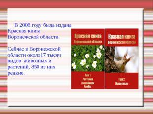 В 2008 году была издана Красная книга Воронежской области. Сейчас в Воронеж