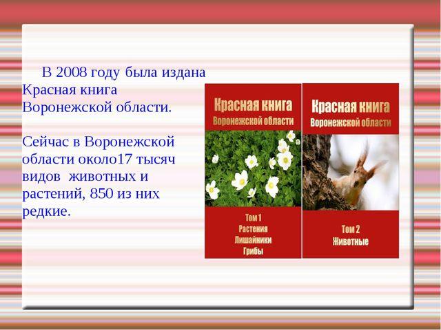 В 2008 году была издана Красная книга Воронежской области. Сейчас в Воронеж...