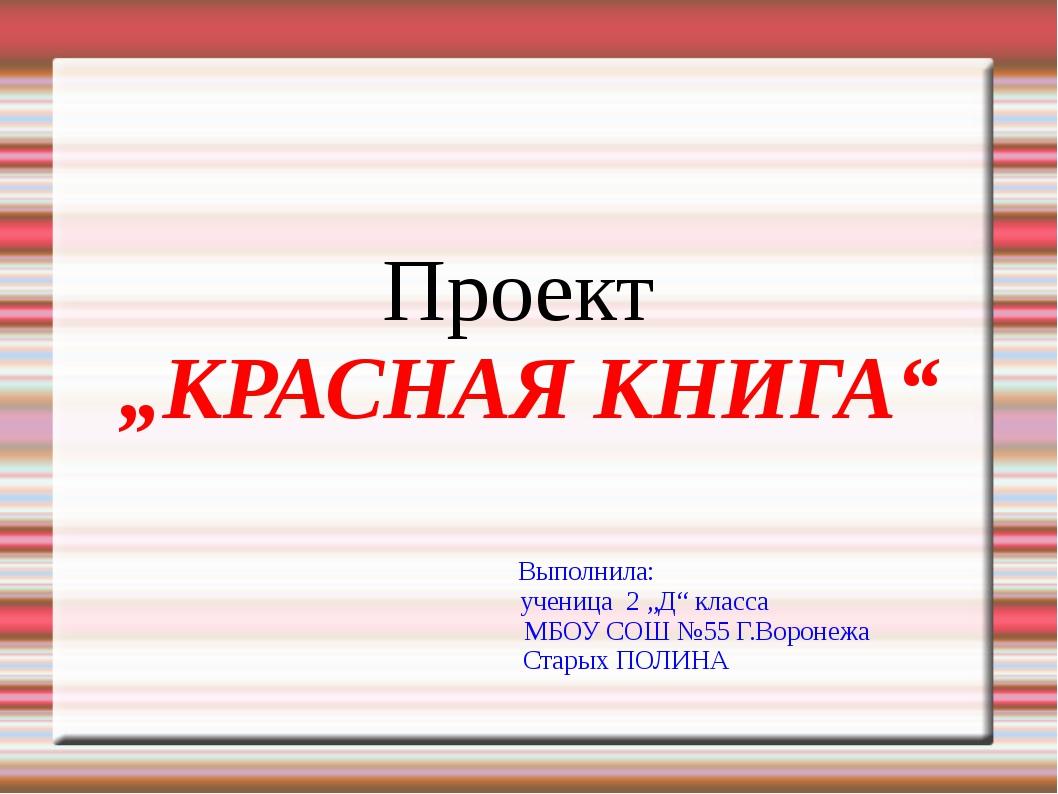"""Проект """"КРАСНАЯ КНИГА"""" Выполнила: ученица 2 """"Д"""" класса МБОУ СОШ №55 Г.Вороне..."""