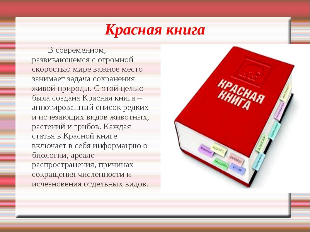 Красная книга В современном, развивающемся с огромной скоростью мире важное м...
