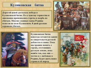 Куликовская битва Дорогой ценой досталась победа в Куликовской битве. Но к чу