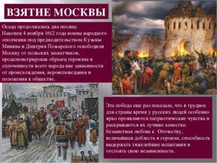 . Осада продолжалась два месяца. Наконец 4 ноября 1612 года воины народного
