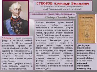 СУВОРОВ Александр Васильевич выдающийся полководец, генералиссимус, граф Рымн