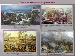 Знаменательные сражения Взятие Измаила 1790г. Штурм крепости Очаков русскими