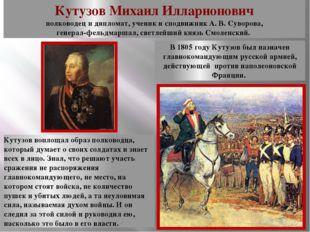 Кутузов воплощал образ полководца, который думает о своих солдатах и знает вс