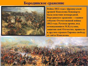 Бородинское сражение Война 1812 года с французской армией Наполеона Бонапарта