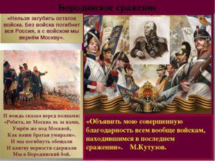 Бородинское сражение И вождь сказал перед полками: «Ребята, не Москва ль за н