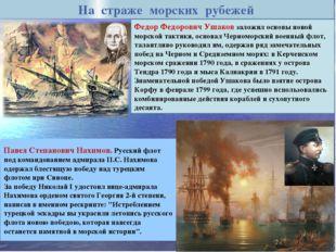 На страже морских рубежей Федор Федорович Ушаков заложил основы новой морской