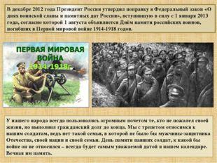 В декабре 2012 года Президент России утвердил поправку в Федеральный закон «О