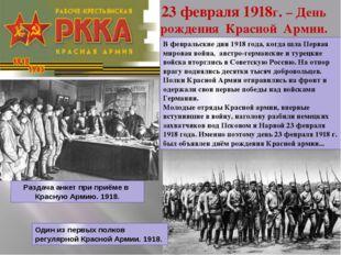 23 февраля 1918г. – День рождения Красной Армии. Раздача анкет при приёме в К