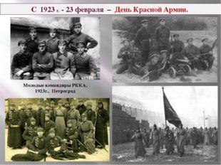 С 1923 г. - 23 февраля – День Красной Армии. Молодые командиры РККА, 1923г.,
