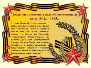 В годы Великой Отечественной войны героизм в армии и на флоте стал массовым.