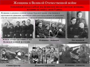 Женщины в Великой Отечественной войне Неоценимый вклад в победу над фашизмом