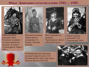 Юные Защитники отечества в войне 1941г. – 1945г. Юный разведчик-кавалерист Ви