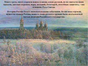 Много греха, много пороков вошло в жизнь земли русской, но по святости своих