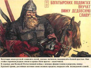 Богатыри земли русской славились силой, удалью, натиском, выдержкой и боевой