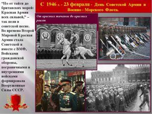 С 1946 г. - 23 февраля - День Советской Армии и Военно - Морского Флота. От к