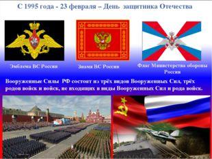 С 1995 года - 23 февраля – День защитника Отечества Вооруженные Силы РФ состо