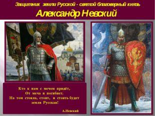 Защитник земли Русской - святой благоверный князь Александр Невский Кто к нам