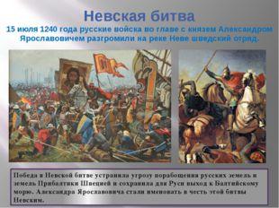 Невская битва 15 июля 1240 года русские войска во главе с князем Александром