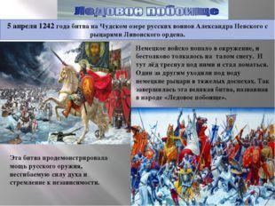5 апреля 1242 года битва на Чудском озере русских воинов Александра Невского