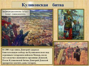 Куликовская битва В 1380 году князь Дмитрий одержал блистательную победу на