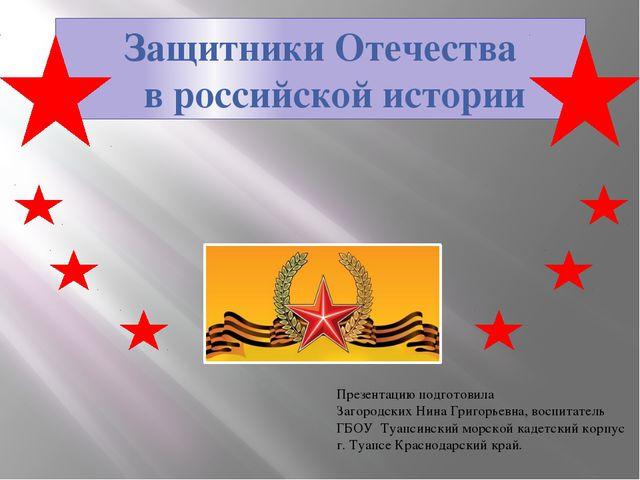 Защитники Отечества в российской истории Презентацию подготовила Загородс...