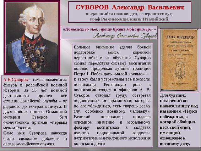 СУВОРОВ Александр Васильевич выдающийся полководец, генералиссимус, граф Рымн...