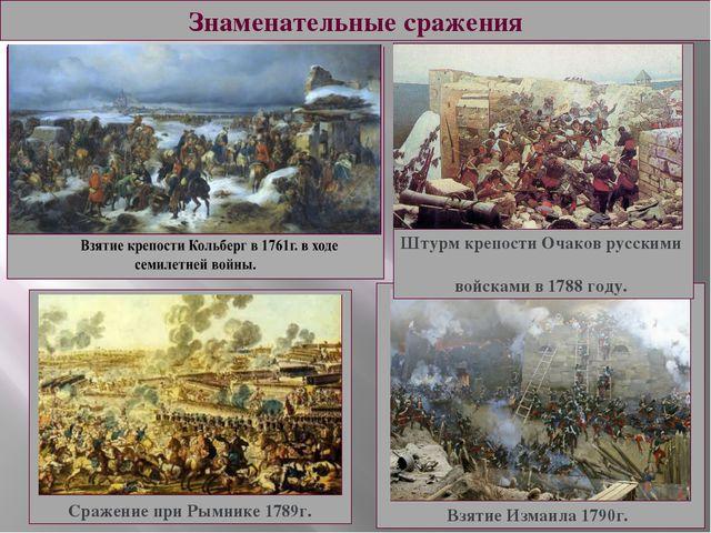 Знаменательные сражения Взятие Измаила 1790г. Штурм крепости Очаков русскими...