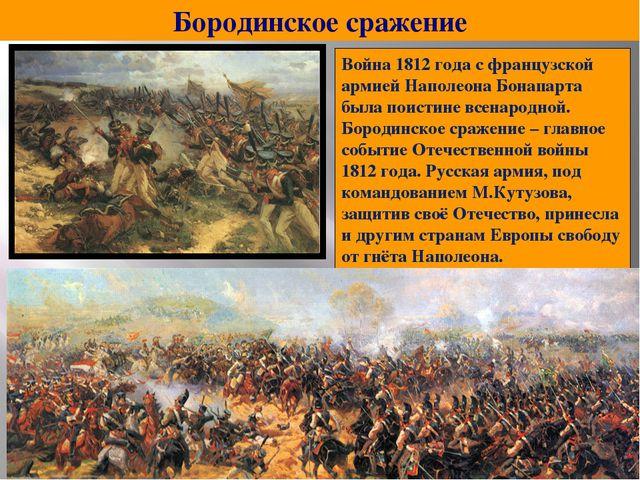 Бородинское сражение Война 1812 года с французской армией Наполеона Бонапарта...