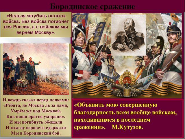 Бородинское сражение И вождь сказал перед полками: «Ребята, не Москва ль за н...