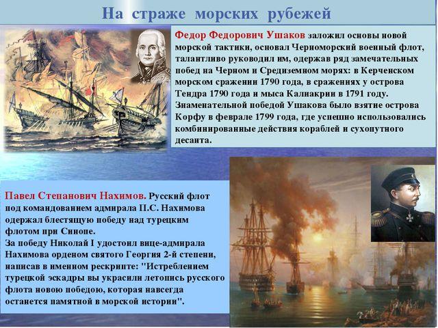 На страже морских рубежей Федор Федорович Ушаков заложил основы новой морской...