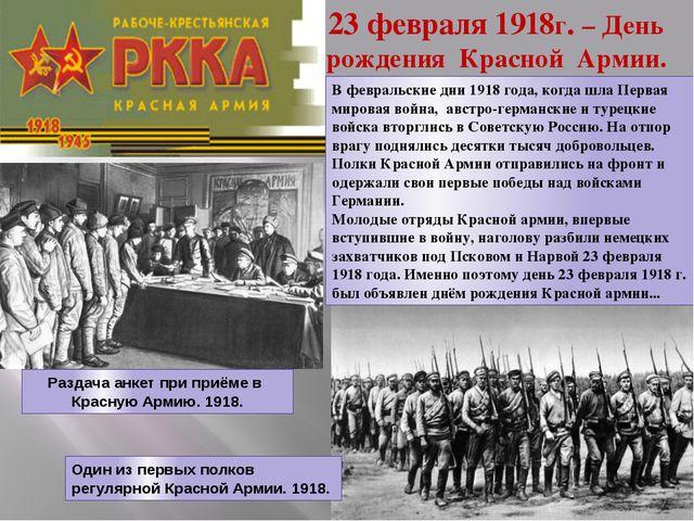 23 февраля 1918г. – День рождения Красной Армии. Раздача анкет при приёме в К...
