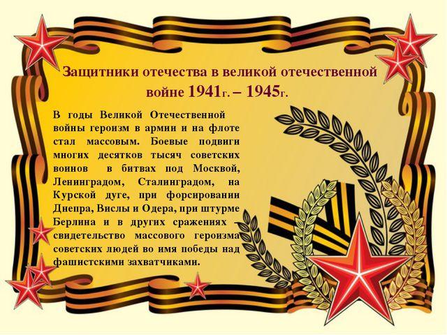 В годы Великой Отечественной войны героизм в армии и на флоте стал массовым....