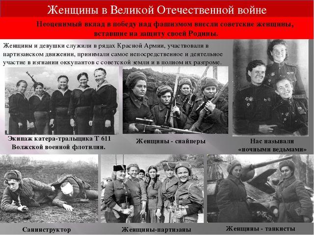 Женщины в Великой Отечественной войне Неоценимый вклад в победу над фашизмом...