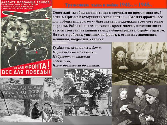 Труженики тыла в войне 1941г. – 1945г. Советский тыл был монолитным и прочным...