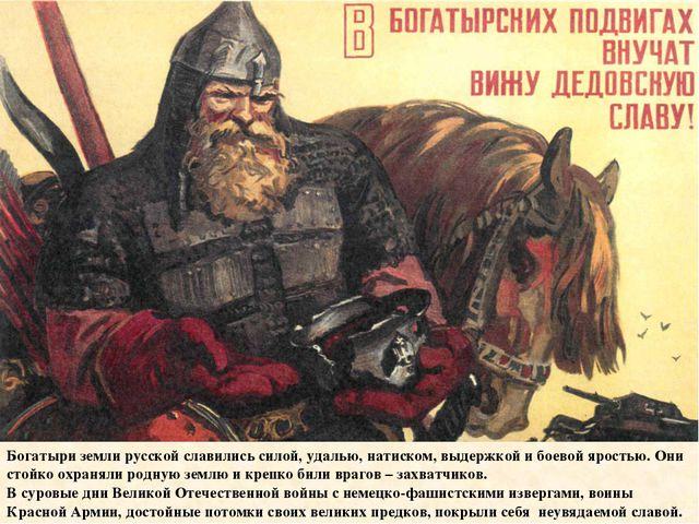 Богатыри земли русской славились силой, удалью, натиском, выдержкой и боевой...