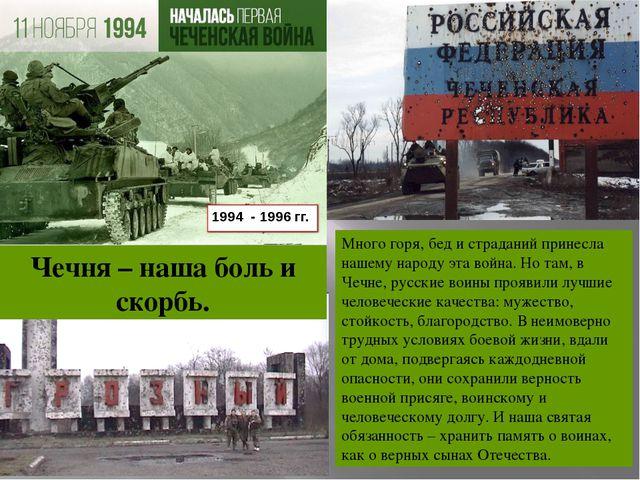 1994 - 1996 гг. Чечня – наша боль и скорбь. Много горя, бед и страданий прине...