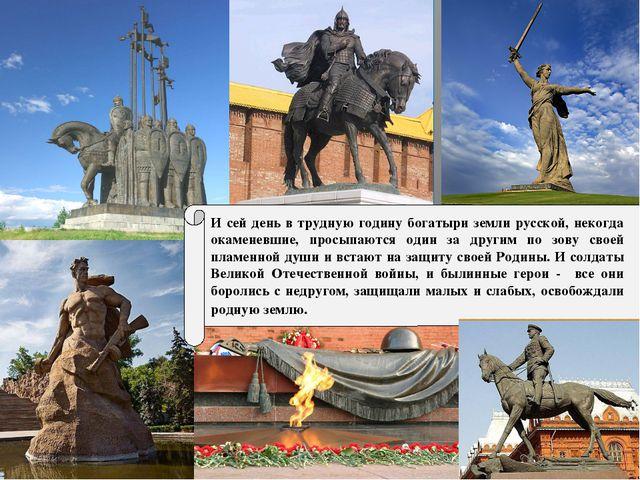 И сей день в трудную годину богатыри земли русской, некогда окаменевшие, прос...