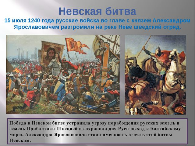 Невская битва 15 июля 1240 года русские войска во главе с князем Александром...