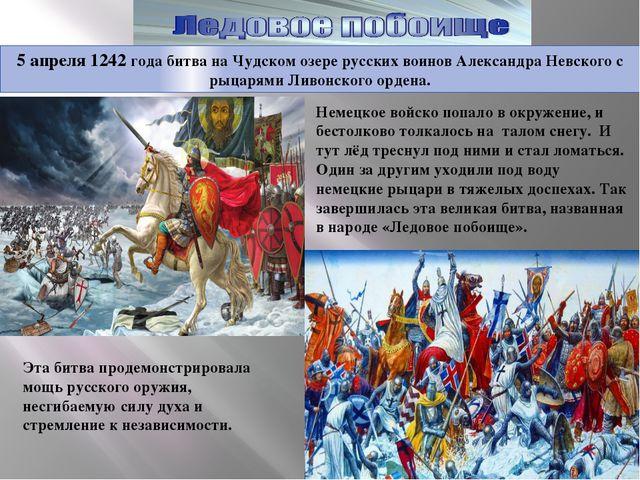 5 апреля 1242 года битва на Чудском озере русских воинов Александра Невского...