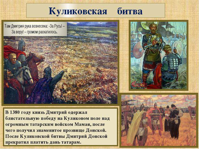 Куликовская битва В 1380 году князь Дмитрий одержал блистательную победу на...