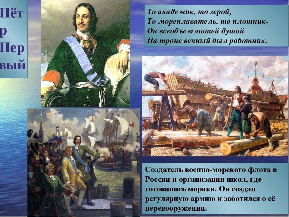 То академик, то герой, То мореплаватель, то плотник- Он всеобъемлющей душой...