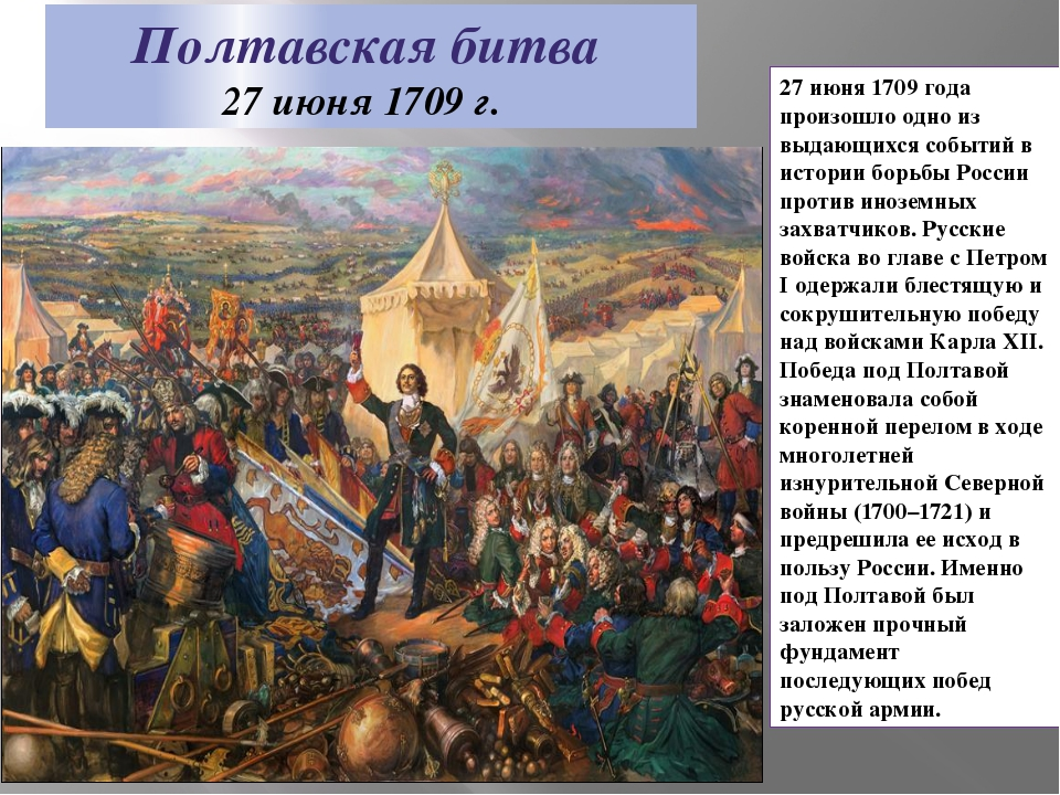 27 июня 1709 года произошло одно из выдающихся событий в истории борьбы Росси...
