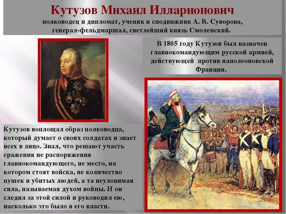 Кутузов воплощал образ полководца, который думает о своих солдатах и знает вс...