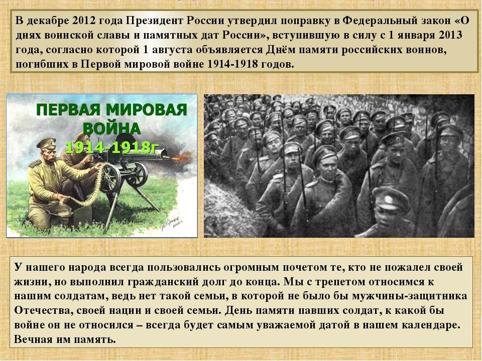 В декабре 2012 года Президент России утвердил поправку в Федеральный закон «О...