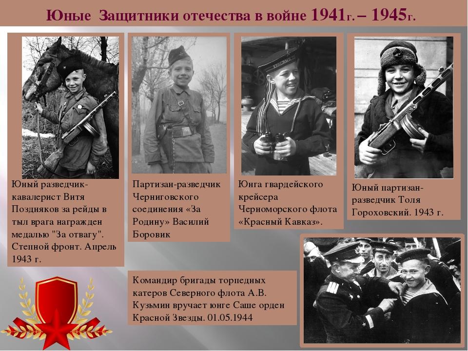 Юные Защитники отечества в войне 1941г. – 1945г. Юный разведчик-кавалерист Ви...