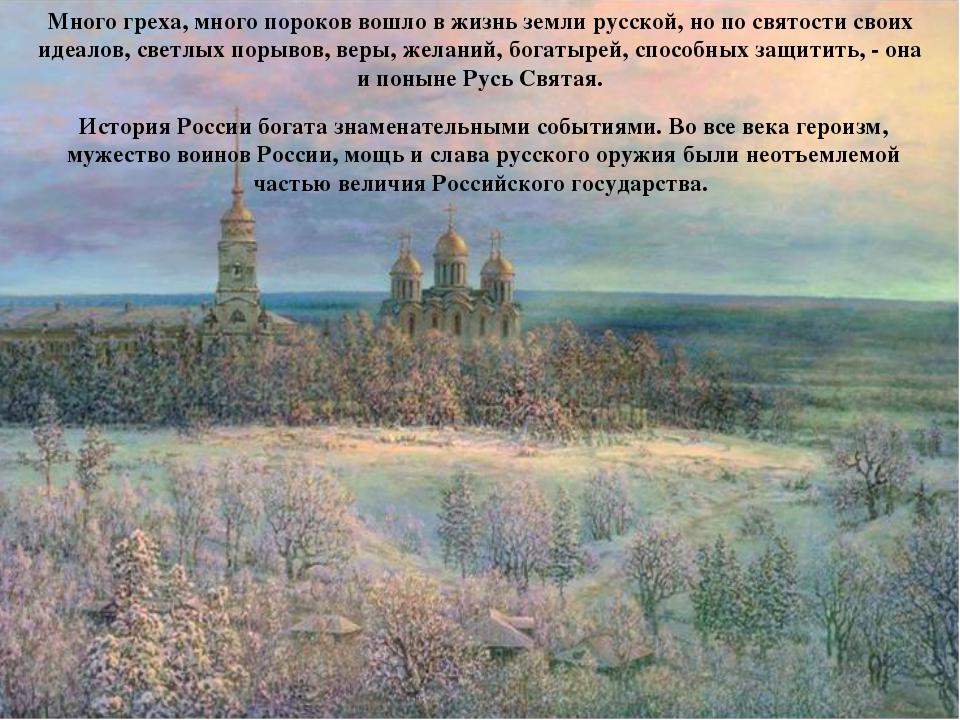 Много греха, много пороков вошло в жизнь земли русской, но по святости своих...