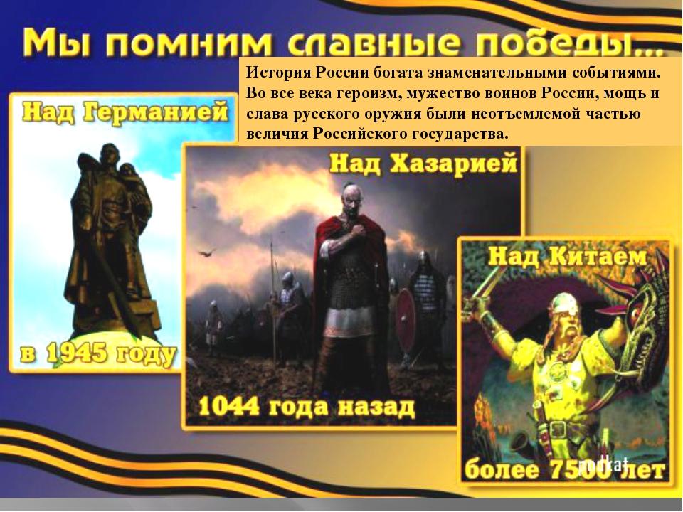 История России богата знаменательными событиями. Во все века героизм, мужеств...